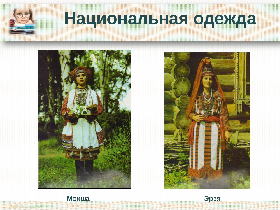 Национальная одежда Мокша Эрзя