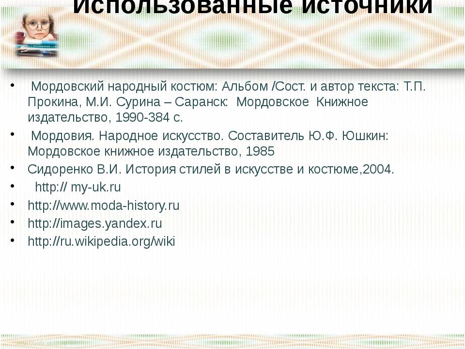 Использованные источники Мордовский народный костюм: Альбом /Сост. и автор те...