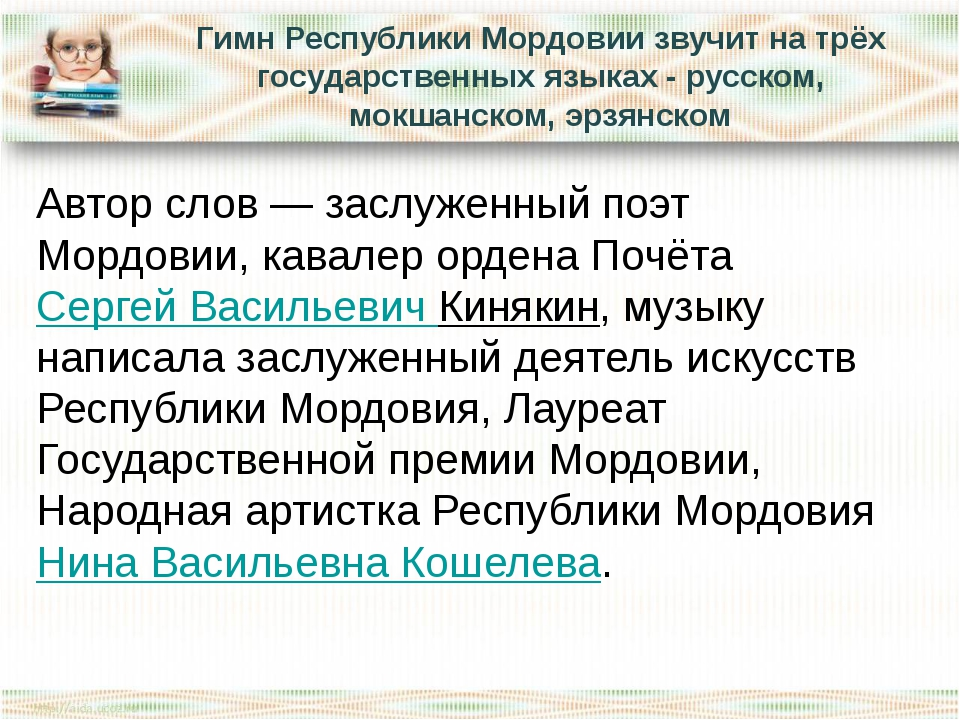 Гимн Республики Мордовии звучит на трёх государственных языках - русском, мок...