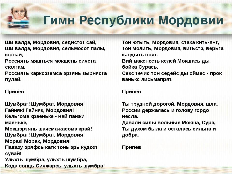 Гимн Республики Мордовии Ши валда, Мордовия, седистот сай, Ши валда, Мордовия...
