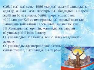 Сабақтың мақсаты: 1986 жылдың желтоқсанындағы адал да, аңғал Қазақ жастарының