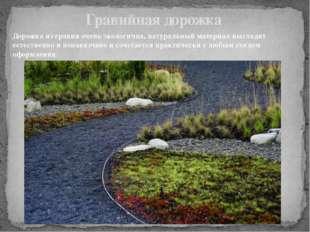 Гравийная дорожка Дорожка из гравия очень экологична, натуральный материал вы