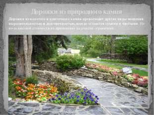 Дорожки из природного камня Дорожки из колотого и плиточного камня превосходя