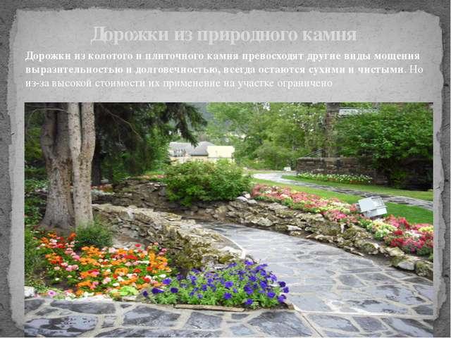 Дорожки из природного камня Дорожки из колотого и плиточного камня превосходя...