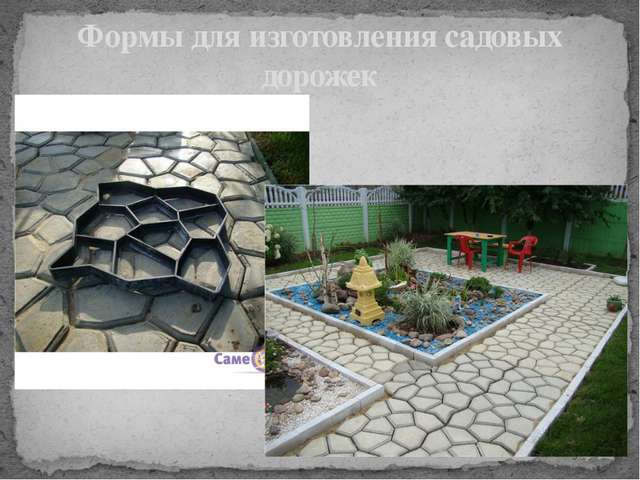 Формы для изготовления садовых дорожек