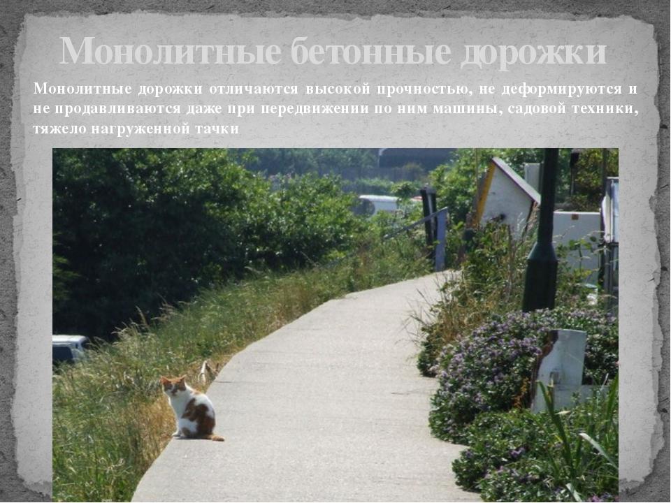 Монолитные бетонные дорожки Монолитные дорожки отличаются высокой прочностью,...