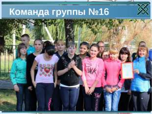 Команда группы №16