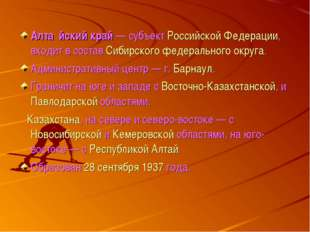 Алта́йский край— субъектРоссийской Федерации, входит в состав Сибирского фе