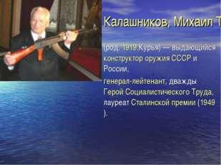Калашников, Михаил Тимофеевич (род. 1919,Курья) — выдающийся конструктор оруж