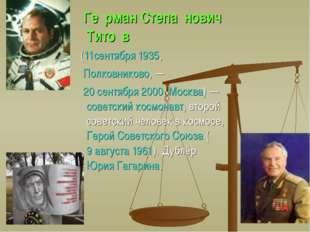 Ге́рман Степа́нович Тито́в  (11сентября1935, Полковниково,— 20 сентября