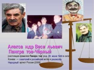 Алекса́ндр Васи́льевич Панкра́тов-Чёрный (настоящая фамилияПанкра́тов; род.