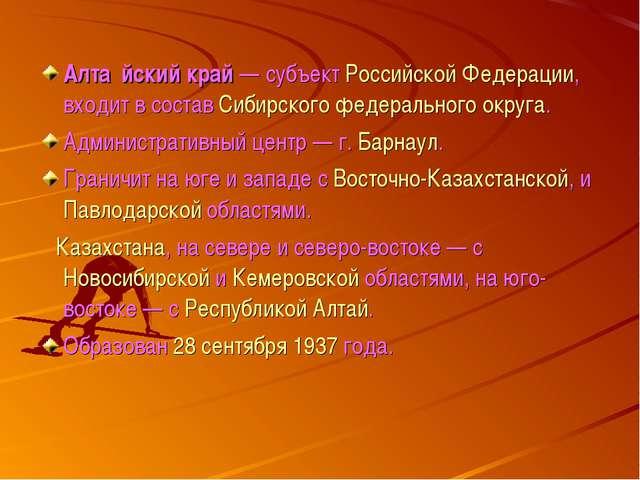 Алта́йский край— субъектРоссийской Федерации, входит в состав Сибирского фе...
