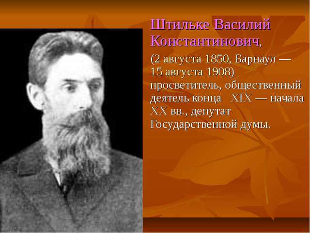Штильке Василий Константинович, (2 августа1850, Барнаул—15 августа1908)...