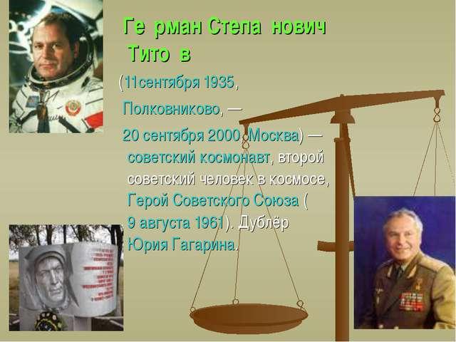 Ге́рман Степа́нович Тито́в  (11сентября1935, Полковниково,— 20 сентября...
