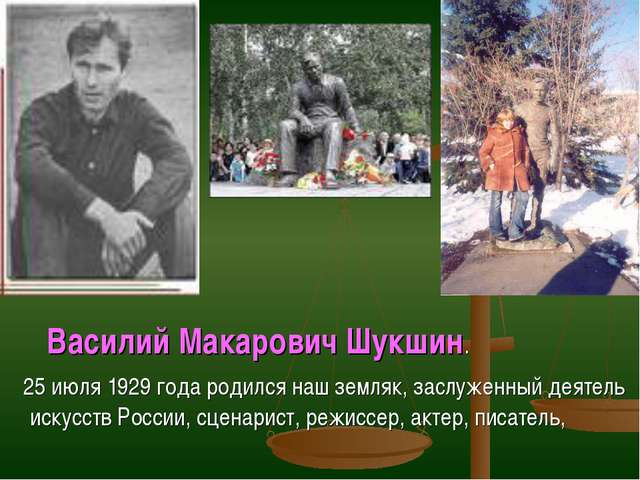 Василий Макарович Шукшин. 25 июля 1929 года родился наш земляк, заслуженный...