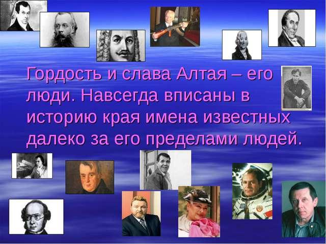 Гордость и слава Алтая – его люди. Навсегда вписаны в историю края имена изв...