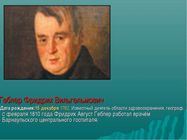 Геблер Фридрих Вильгельмович, Дата рождения:15 декабря 1782. Известный деяте...
