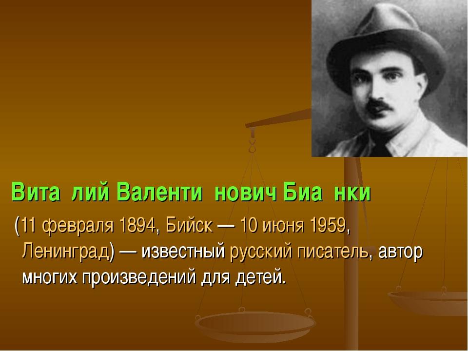 Вита́лий Валенти́нович Биа́нки (11 февраля 1894, Бийск— 10 июня 1959, Ленин...