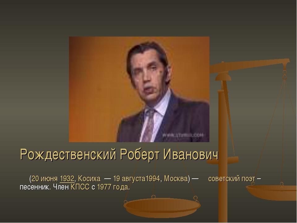 Рождественский Роберт Иванович (20 июня1932,Косиха—19 августа1994,Моск...