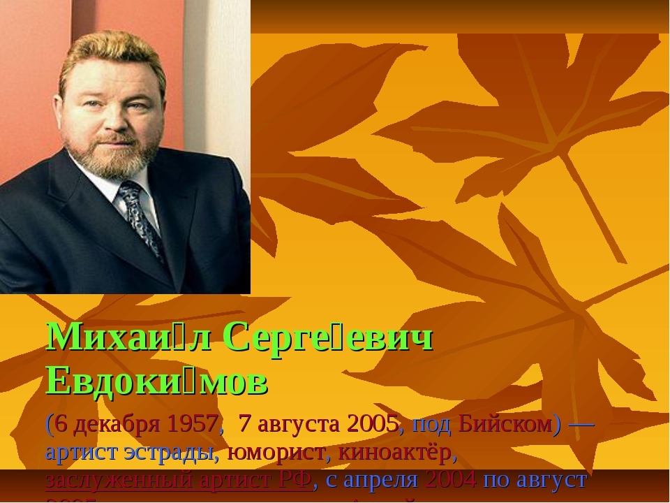 Михаи́л Серге́евич Евдоки́мов (6 декабря1957,7 августа2005, под Бийском)...