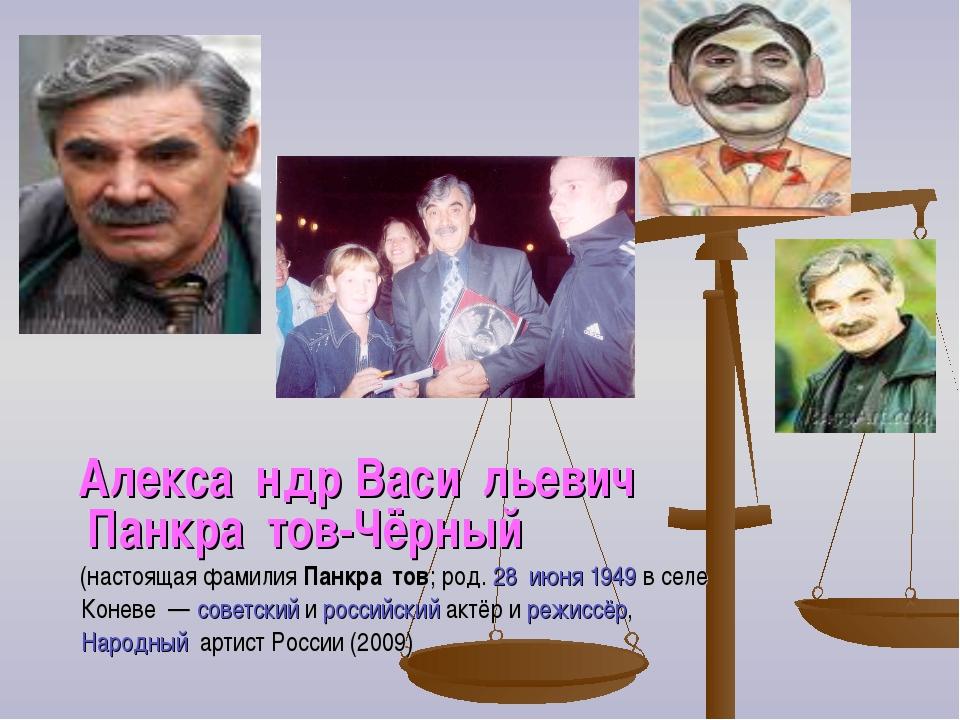 Алекса́ндр Васи́льевич Панкра́тов-Чёрный (настоящая фамилияПанкра́тов; род....