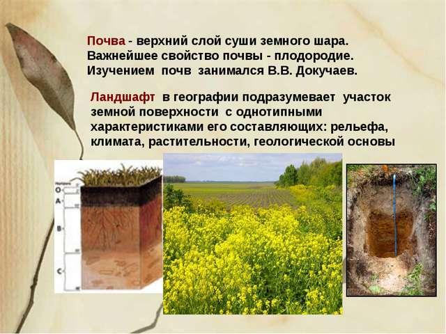 Почва - верхний слой суши земного шара. Важнейшее свойство почвы - плодородие...