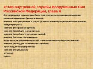 Устав внутренней службы Вооруженных Сил Российской Федерации, глава 4. Для ра