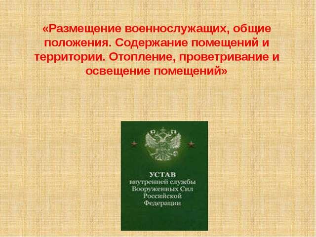 «Размещение военнослужащих, общие положения. Содержание помещений и территори...