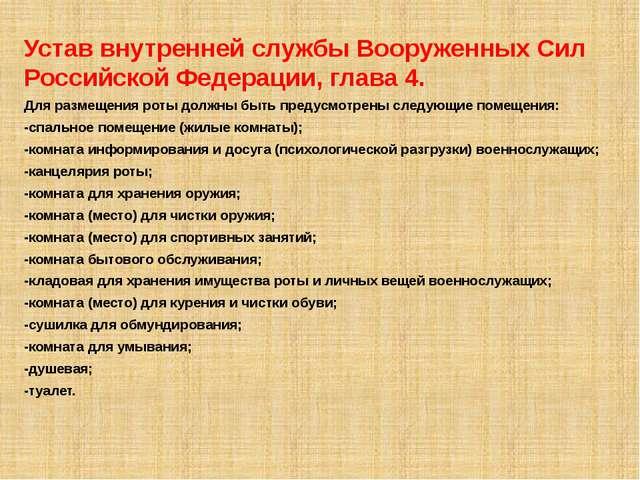 Устав внутренней службы Вооруженных Сил Российской Федерации, глава 4. Для ра...