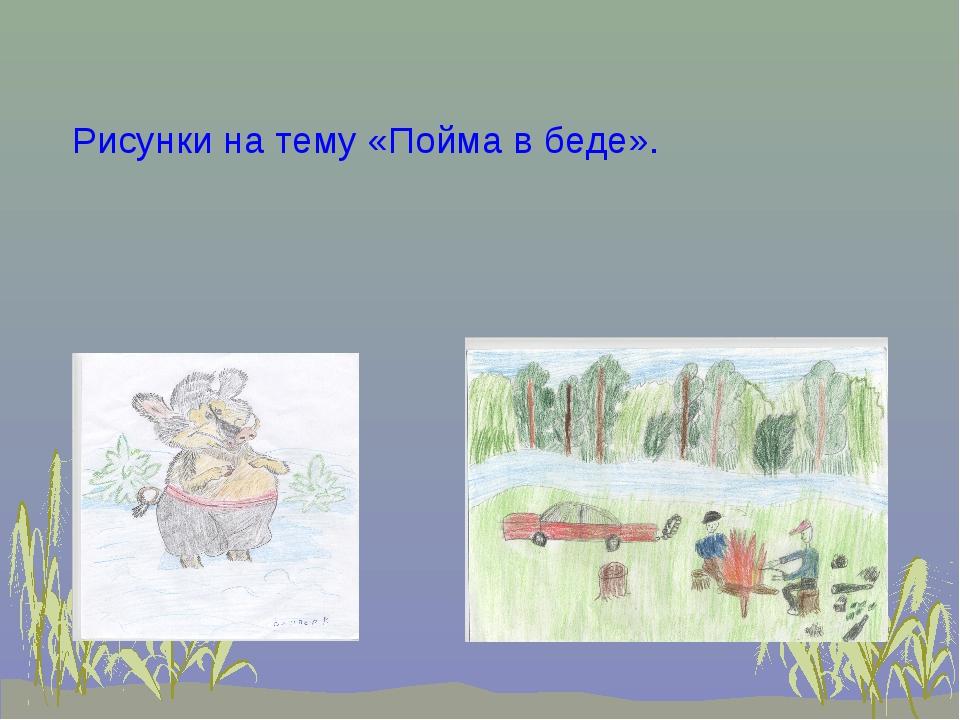 Рисунки на тему «Пойма в беде».