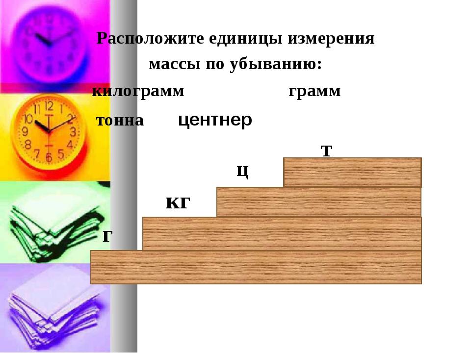 Расположите единицы измерения массы по убыванию: килограмм грамм тонна г кг т...