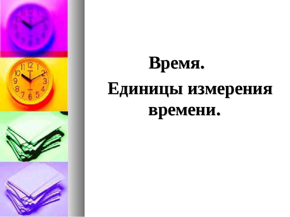 Время. Единицы измерения времени.