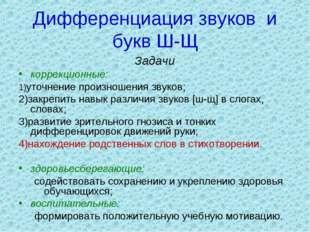 Дифференциация звуков и букв Ш-Щ Задачи коррекционные: 1)уточнение произношен