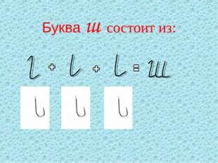 Буква ш состоит из: