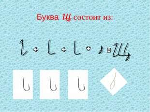Буква щ состоит из: