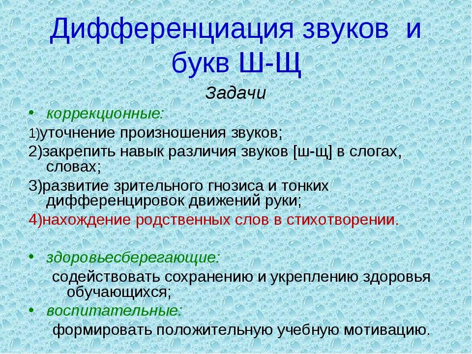 Дифференциация звуков и букв Ш-Щ Задачи коррекционные: 1)уточнение произношен...