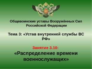Общевоинские уставы Вооружённых Сил Российской Федерации Тема 3: «Устав внут