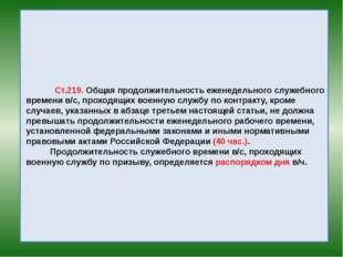 Ст.219. Общая продолжительность еженедельного служебного времени в/с, проход