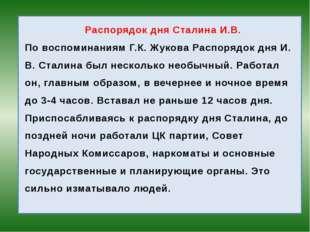 Распорядок дня Сталина И.В. По воспоминаниям Г.К. Жукова Распорядок дня И. В