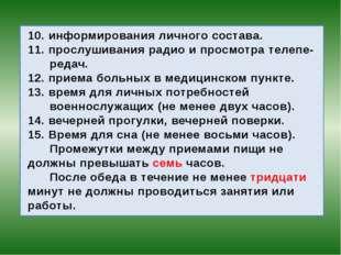 10. информирования личного состава. 11. прослушивания радио и просмотра телеп