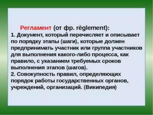 Регламент (от фр. règlement): 1. Документ, который перечисляет и описывает п