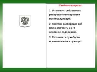 Учебные вопросы: 1. Уставные требования к распределению времени военнослужащи