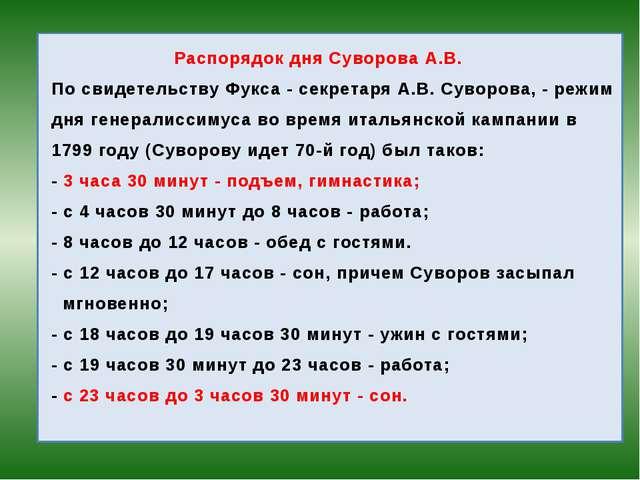 Распорядок дня Суворова А.В. По свидетельству Фукса - секретаря А.В. Суворов...
