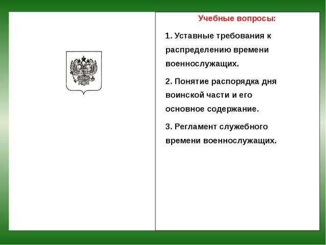 Учебные вопросы: 1. Уставные требования к распределению времени военнослужащи...
