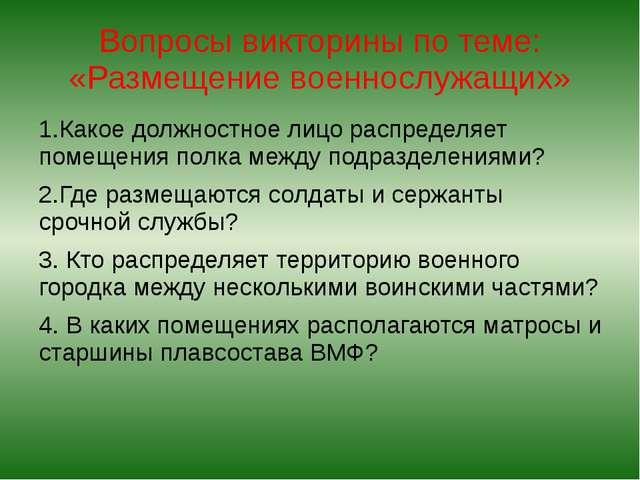 Вопросы викторины по теме: «Размещение военнослужащих» 1.Какое должностное ли...