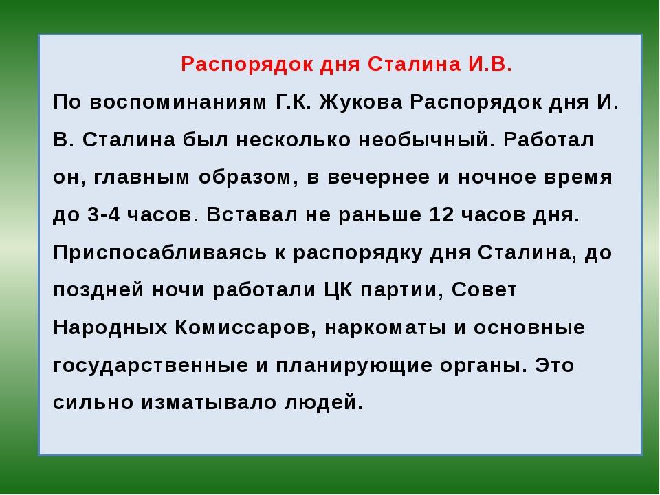 Распорядок дня Сталина И.В. По воспоминаниям Г.К. Жукова Распорядок дня И. В...