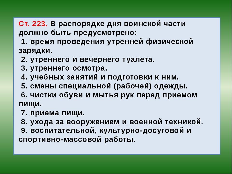 Ст. 223. В распорядке дня воинской части должно быть предусмотрено: 1. время...