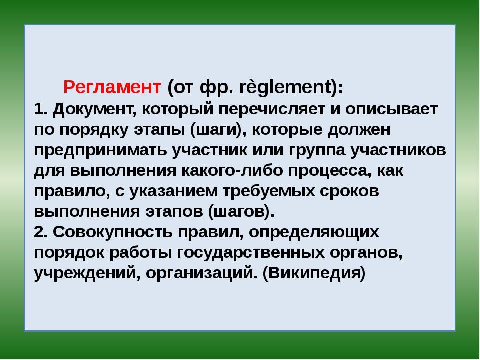 Регламент (от фр. règlement): 1. Документ, который перечисляет и описывает п...