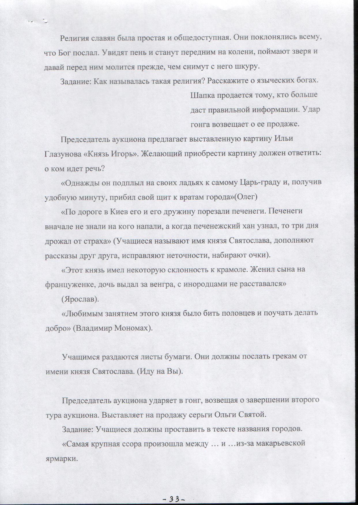 C:\Documents and Settings\елена\Рабочий стол\экономическое развитие России в XVII в\6.jpg