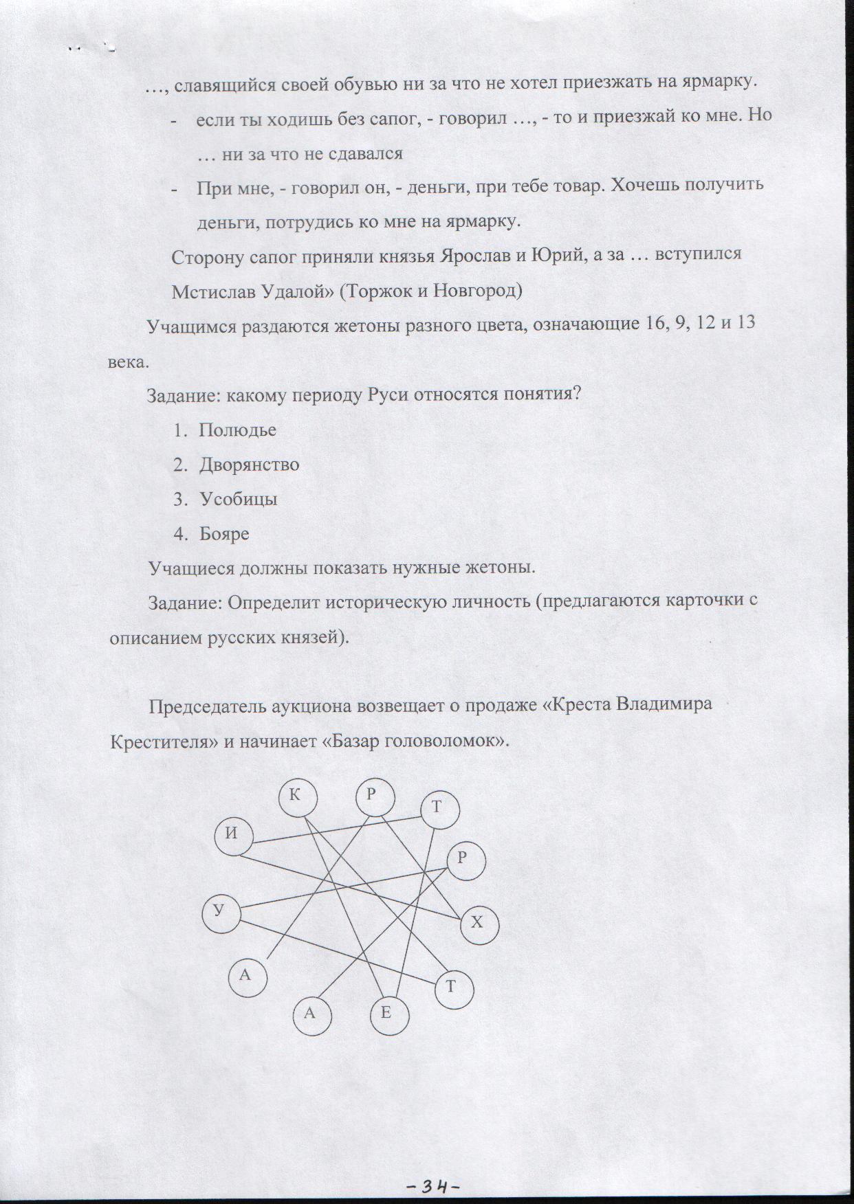 C:\Documents and Settings\елена\Рабочий стол\экономическое развитие России в XVII в\7.jpg